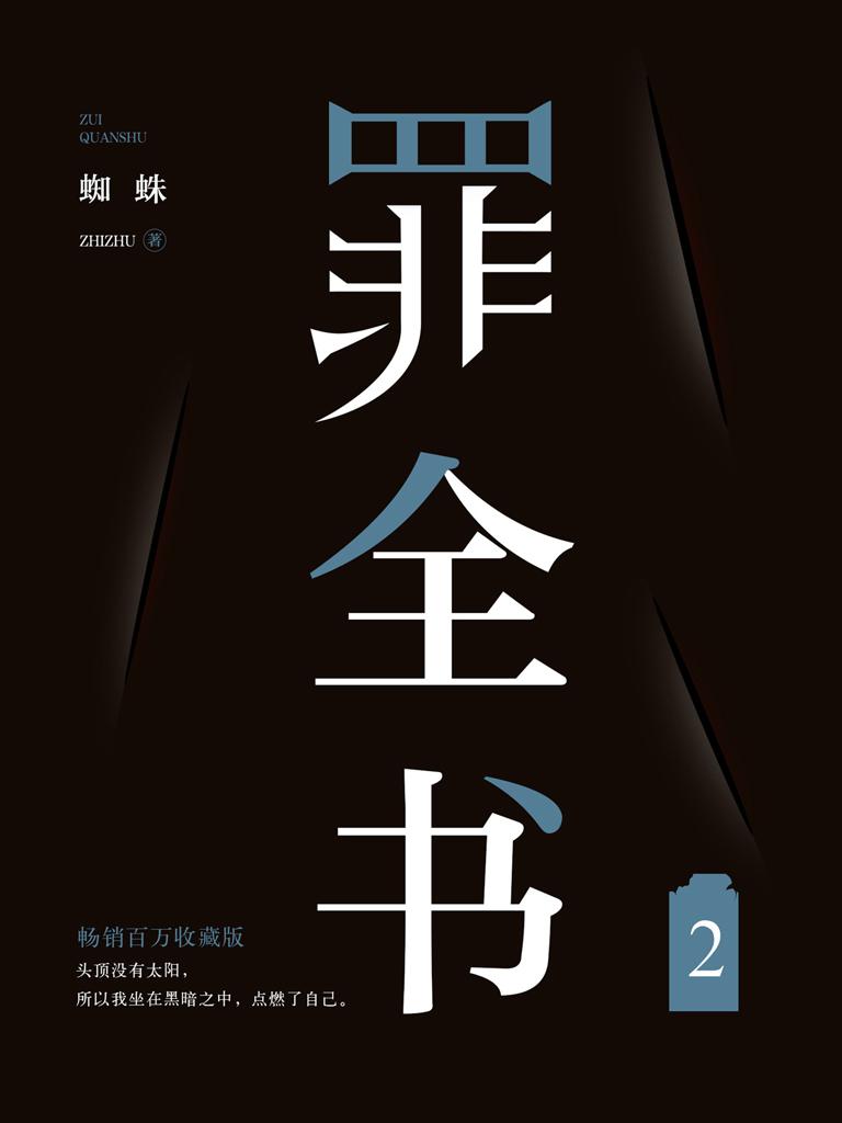 罪全书 2(新版)