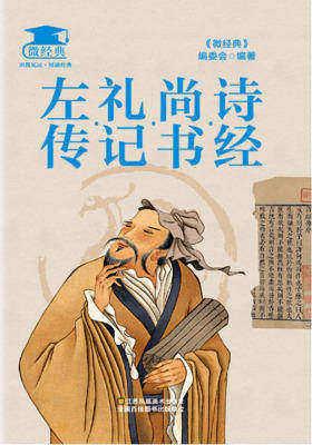 诗经·尚书·礼记·左传