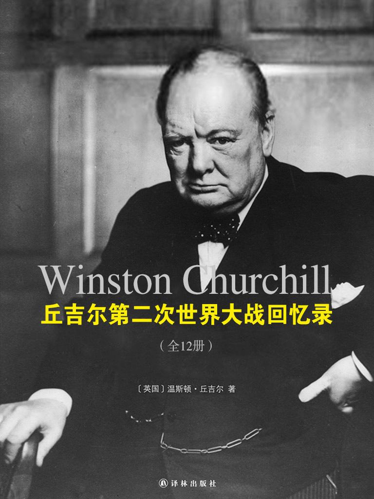 丘吉尔第二次世界大战回忆录(全12册)