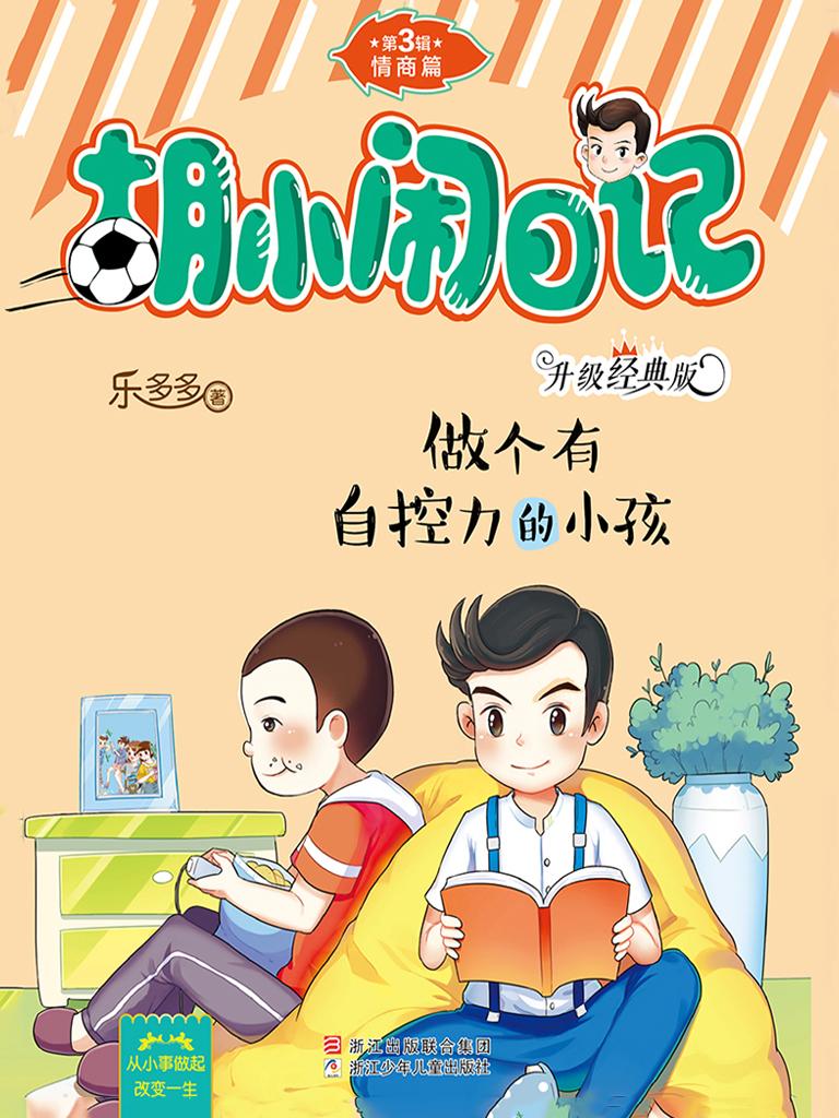 胡小闹日记(升级经典版)·情商篇:做个有自控力的小孩