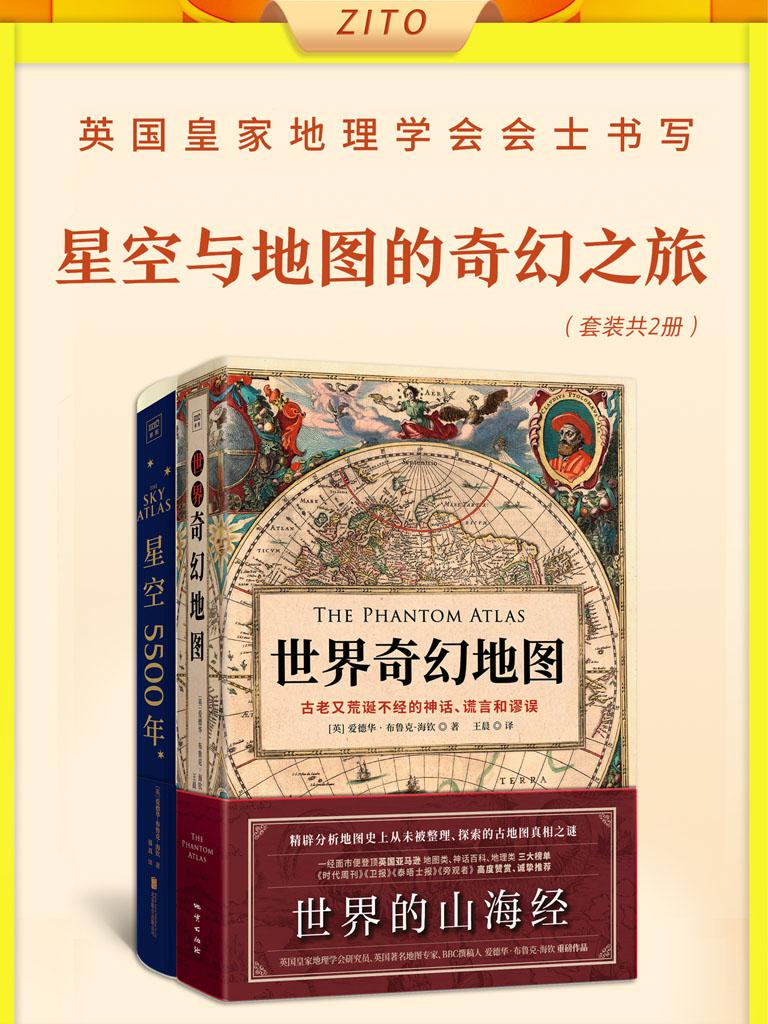 英国皇家地理学会会士书写星空与地图的奇幻之旅:《世界奇幻地图》+《星空5500年》(全2册)
