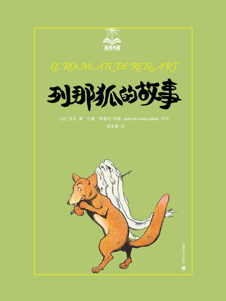 列那狐的故事(夏洛书屋·第三辑)