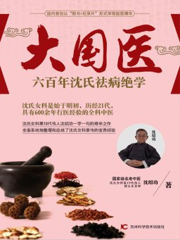 大国医:六百年沈氏祛病绝学