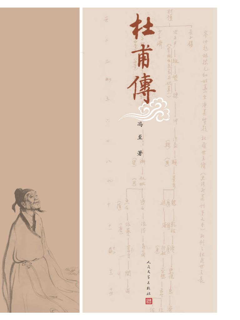 杜甫传(冯至 著)