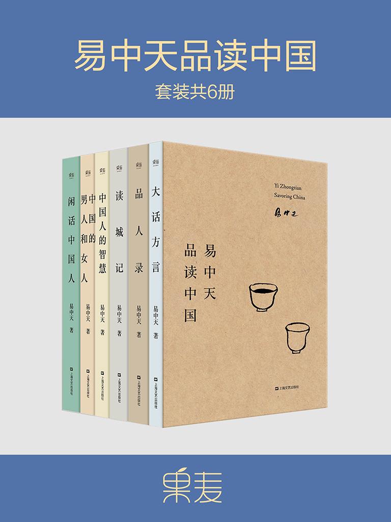 易中天品读中国系列(共六册)