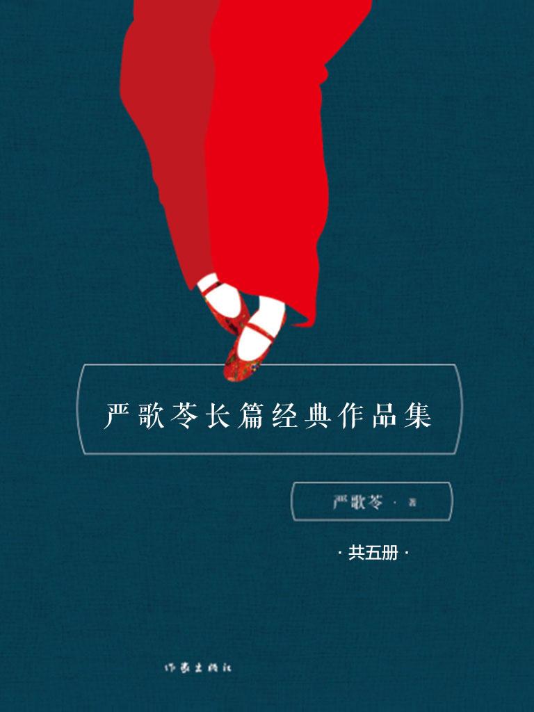 严歌苓长篇经典作品集(共五册)