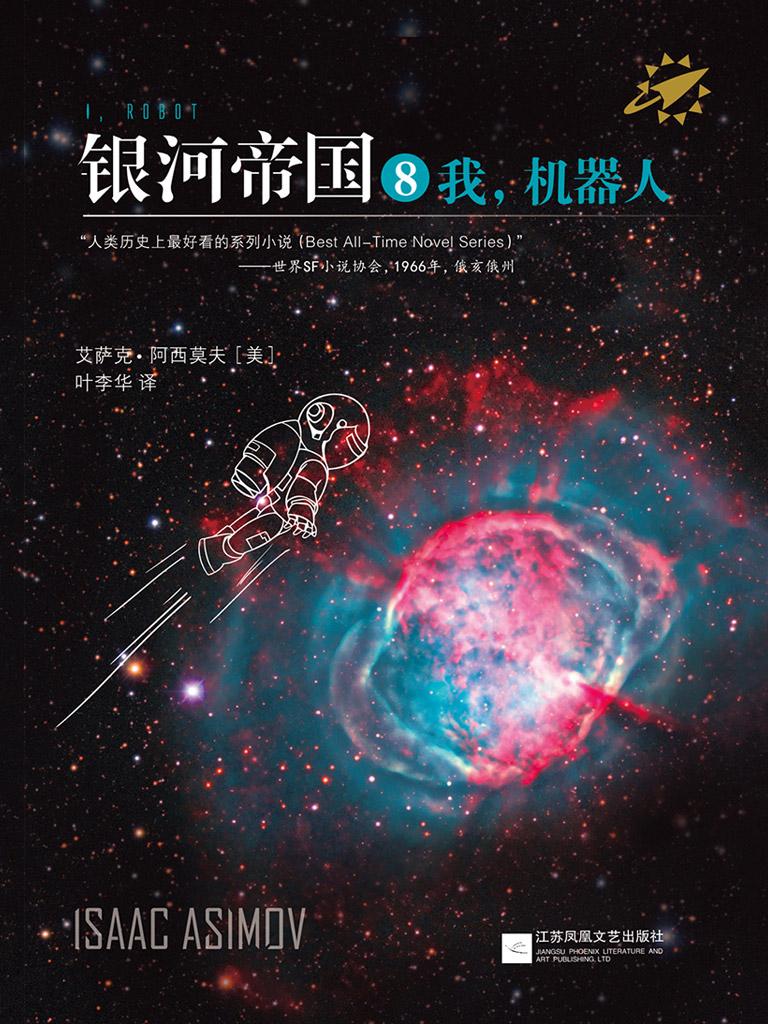 銀河帝國 8:我,機器人