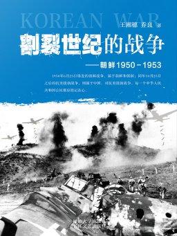 割裂世纪的战争