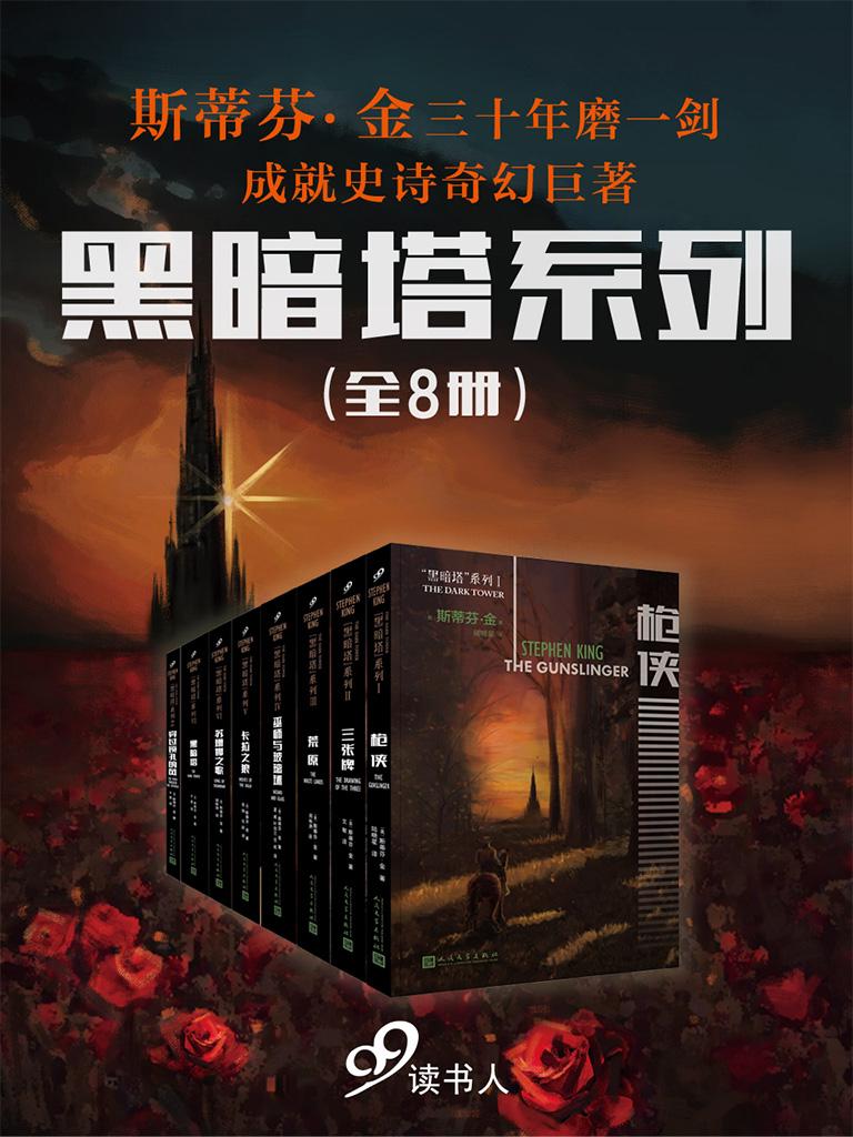 『黑暗塔』系列(全8册)