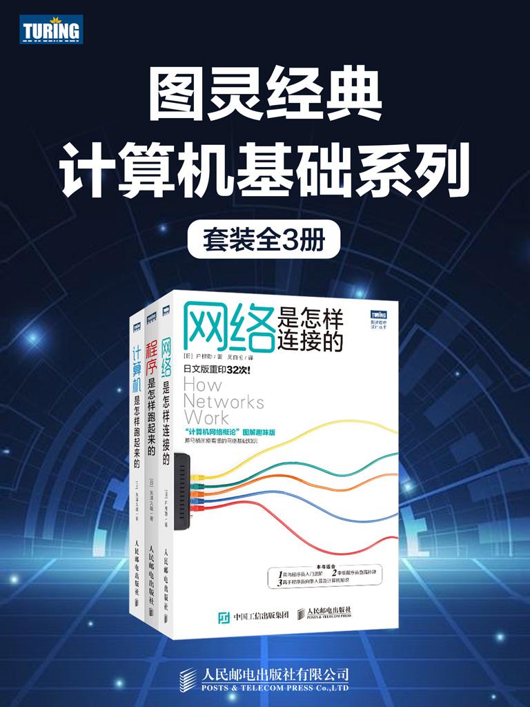 图灵经典计算机基础系列(套装全3册)