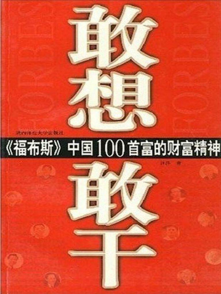 敢想敢干:《福布斯》中国100首富的财富精神