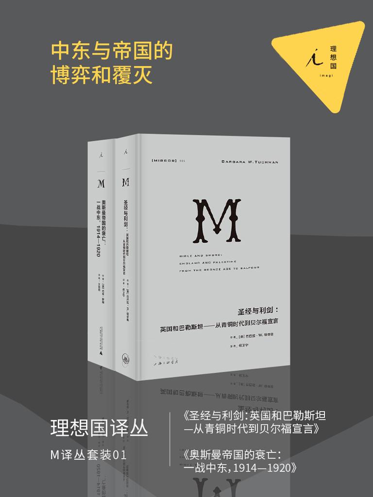 M译丛套装 01:中东与帝国的博弈和覆灭(共二册)