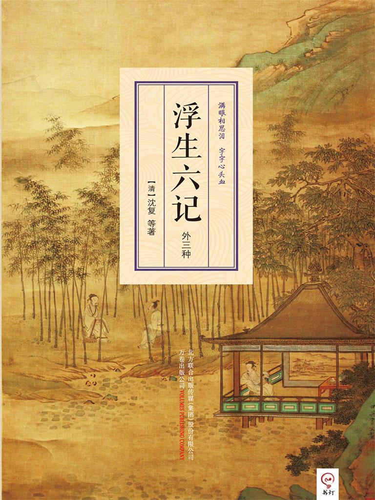浮生六记(明清小品丛书)