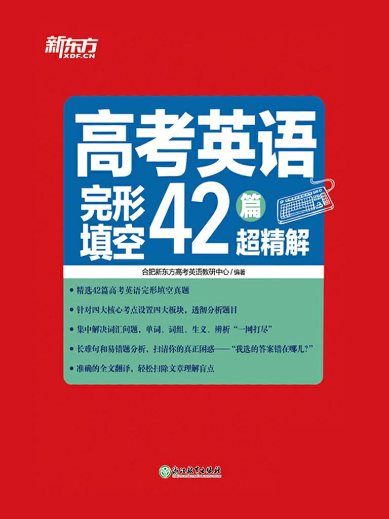 高考英语完形填空42篇超精解
