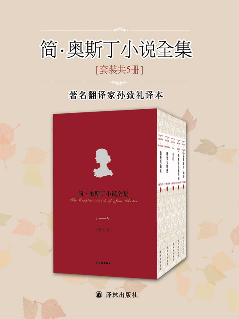 简·奥斯丁小说全集(孙致礼译本 共五册)