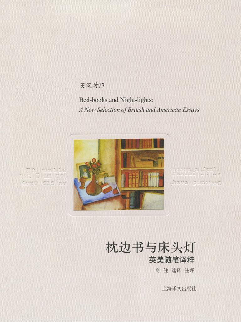 枕边书与床头灯