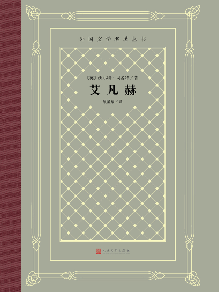 艾凡赫(外国文学名著丛书)