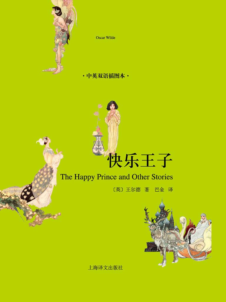 快乐王子(中英双语插图本)