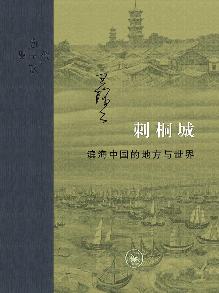 刺桐城:滨海中国的地方与世界