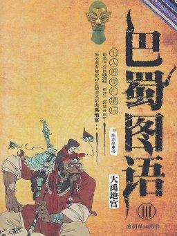 巴蜀图语 Ⅲ:大禹地宫