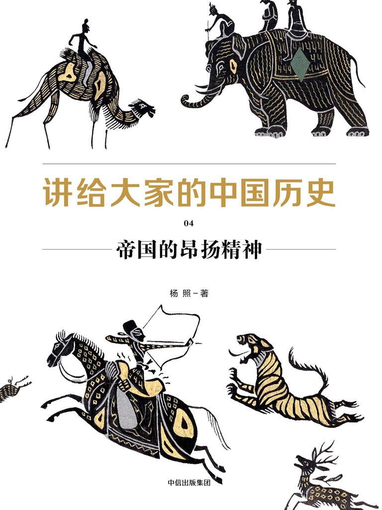 讲给大家的中国历史 04:帝国的昂扬精神