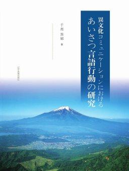 日语寒暄语言行为研究
