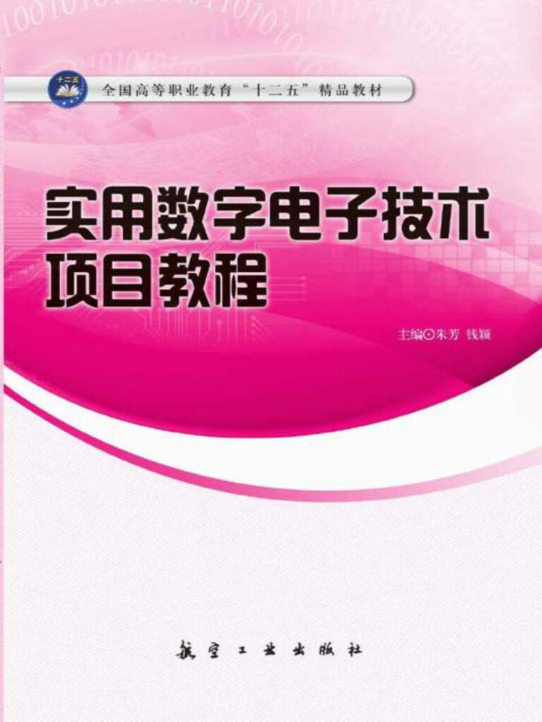 实用数字电子技术项目教程