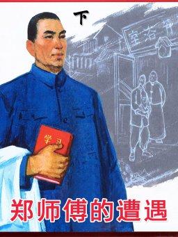 郑师傅的遭遇(下)