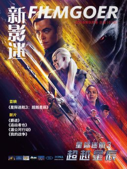 Filmgoer(2016年9月)