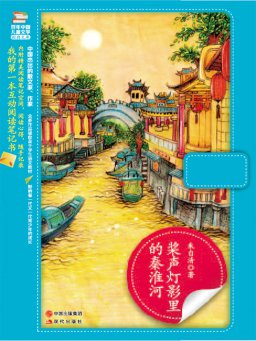 桨声灯影里的秦淮河