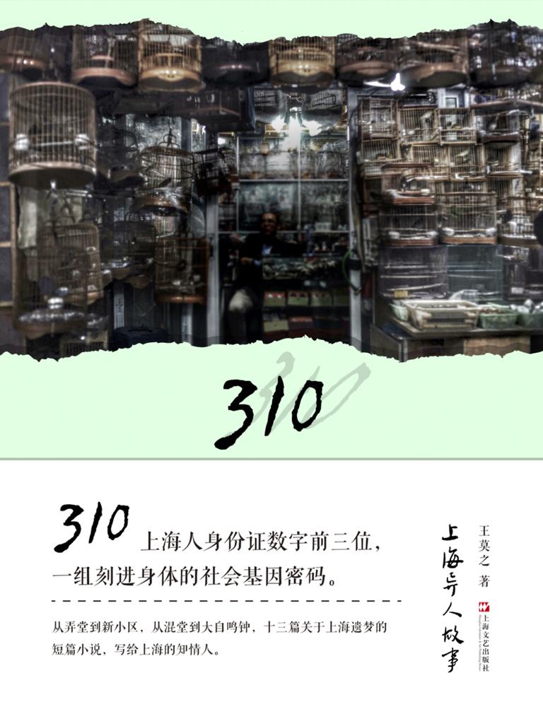 310上海异人故事