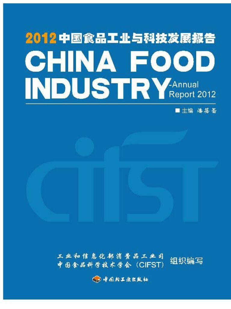 2012中国食品工业与科技发展报告