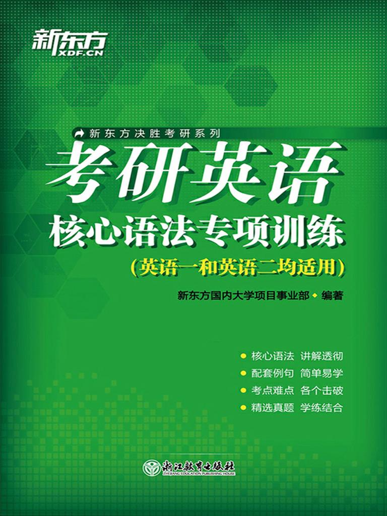 考研英语核心语法专项训练