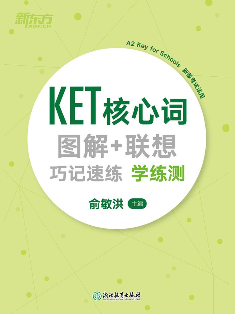 KET核心词图解+联想巧记速练 学练测