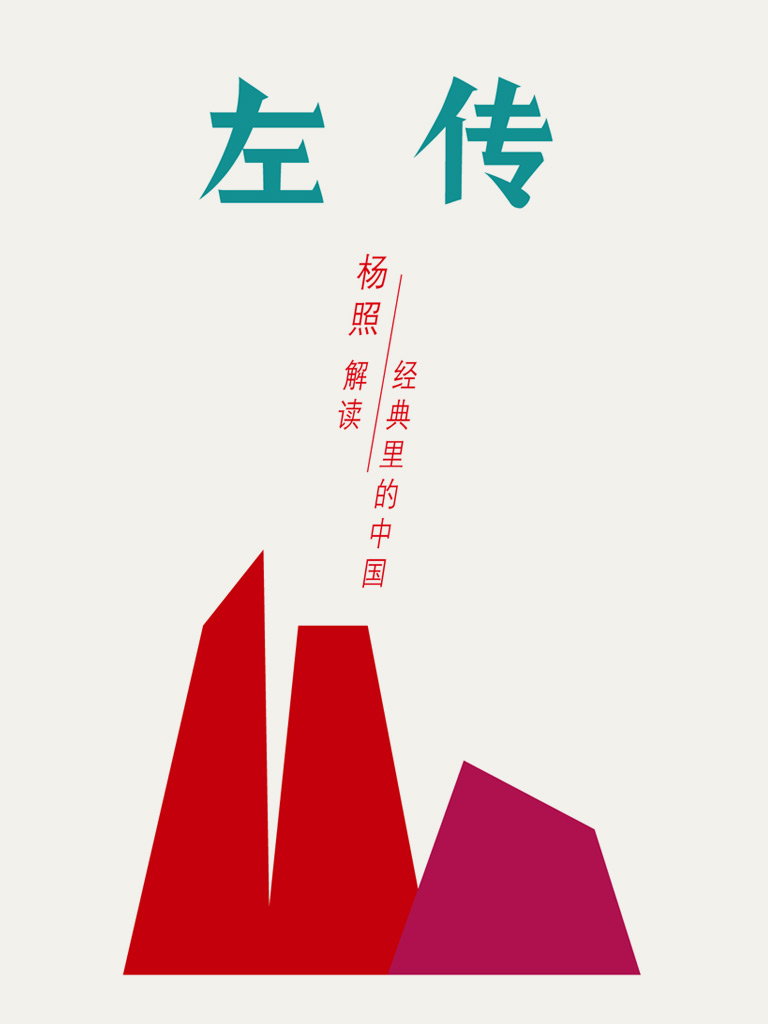 左传:封建制度的黄昏(经典里的中国 3)