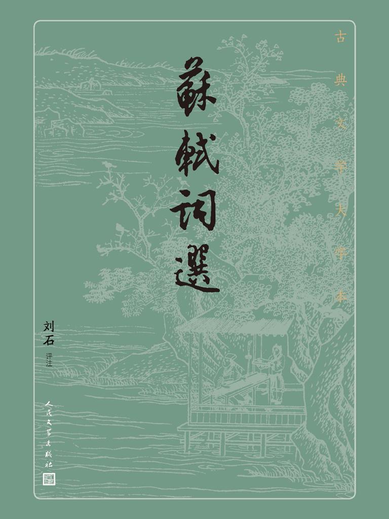 苏轼词选(古典文学大字本)
