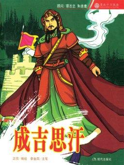 成吉思汗(漫画中华英雄)