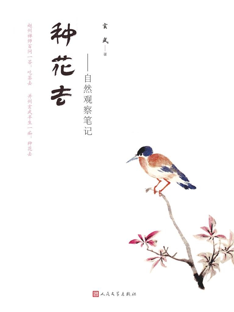 种花去:自然观察笔记