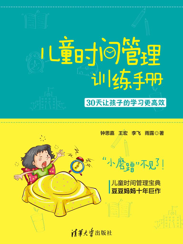 儿童时间管理训练手册:30天让孩子的学习更高效