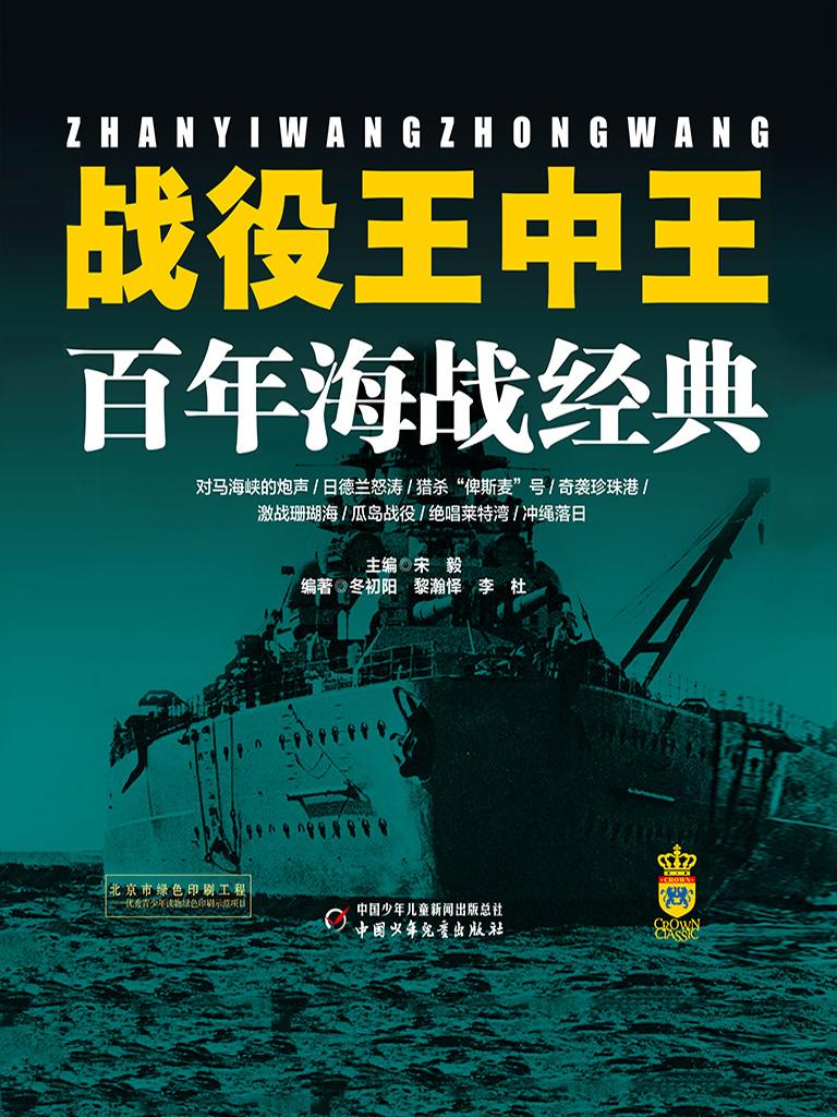 战役王中王:百年海战经典