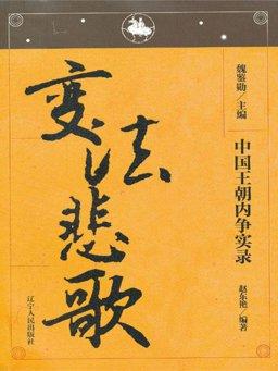 中国王朝内争实录:变法悲歌