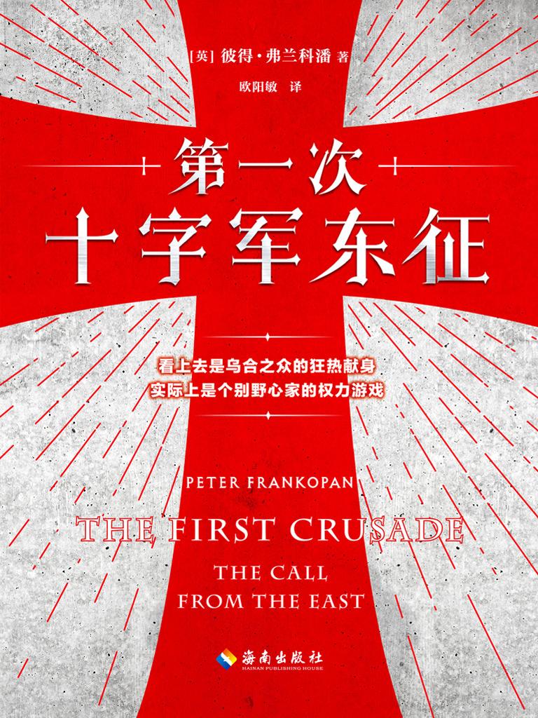 第一次十字军东征