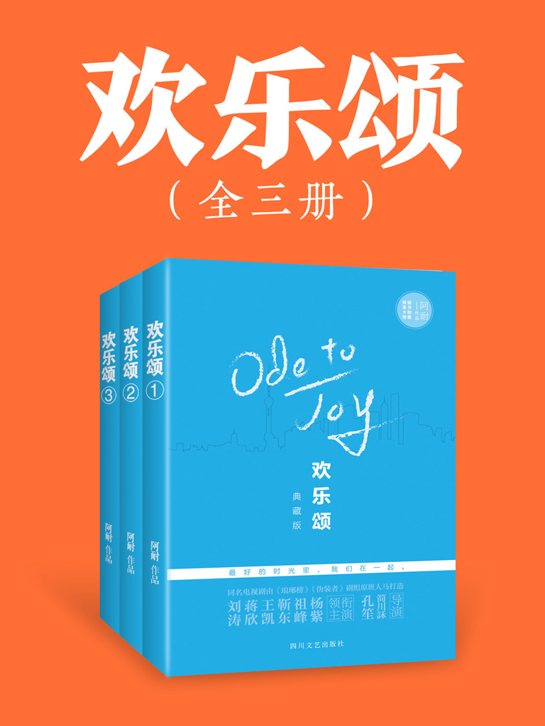 欢乐颂(典藏版 全三册)