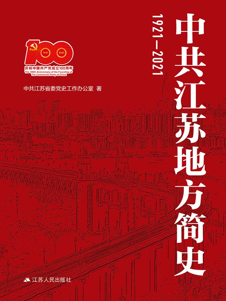 中共江苏地方简史(1921-2021)
