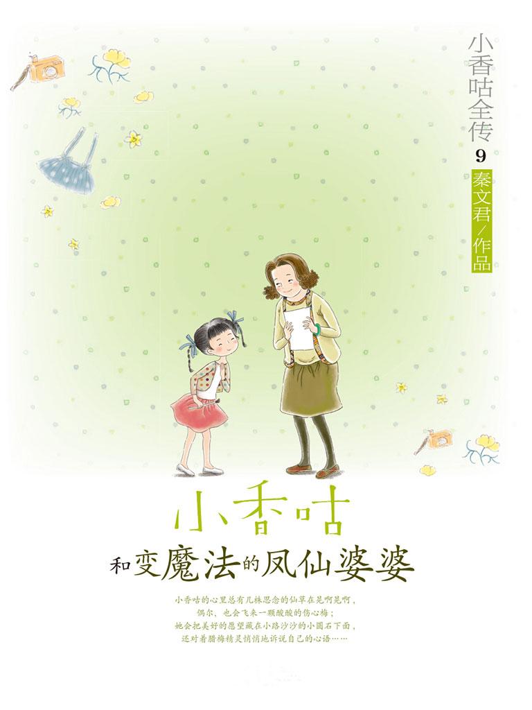 小香咕全传 9:小香咕和变魔法的凤仙婆婆