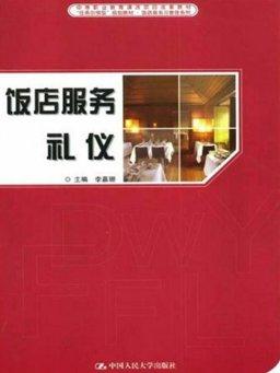 饭店服务礼仪(中等职业教育课改项目成果教材)