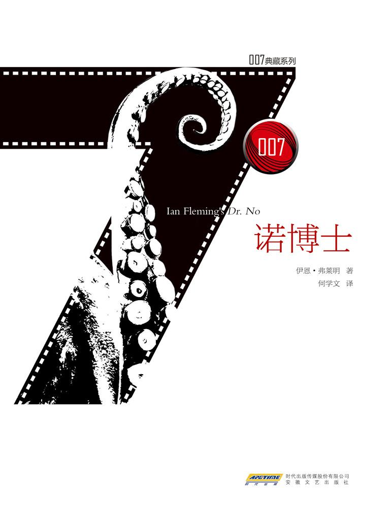 諾博士(007典藏 第一輯)