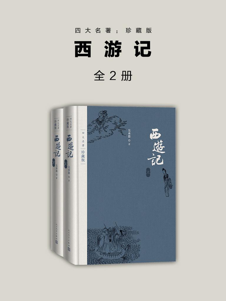 西游记(四大名著珍藏版 全2册)