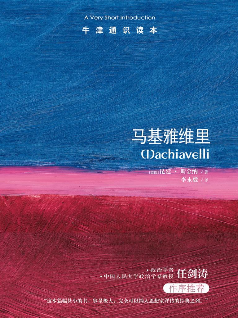 牛津通识读本:马基雅维里(中文版)