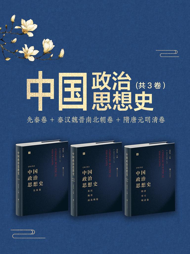 中国政治思想史(共三册)
